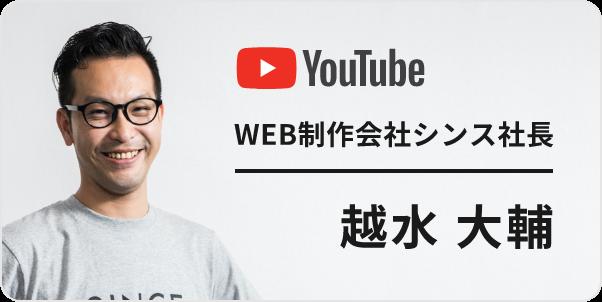 WEB制作会社シンス社長 越水大輔 YouTube公式チャンネル