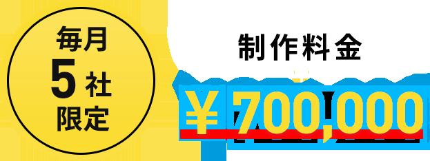 毎月5社限定で採用ホームページ制作の料金を70万円でご対応可能です。