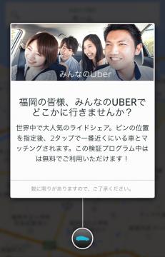 fukuoka-uber07