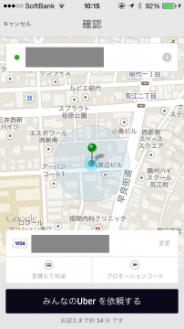 fukuoka-uber09