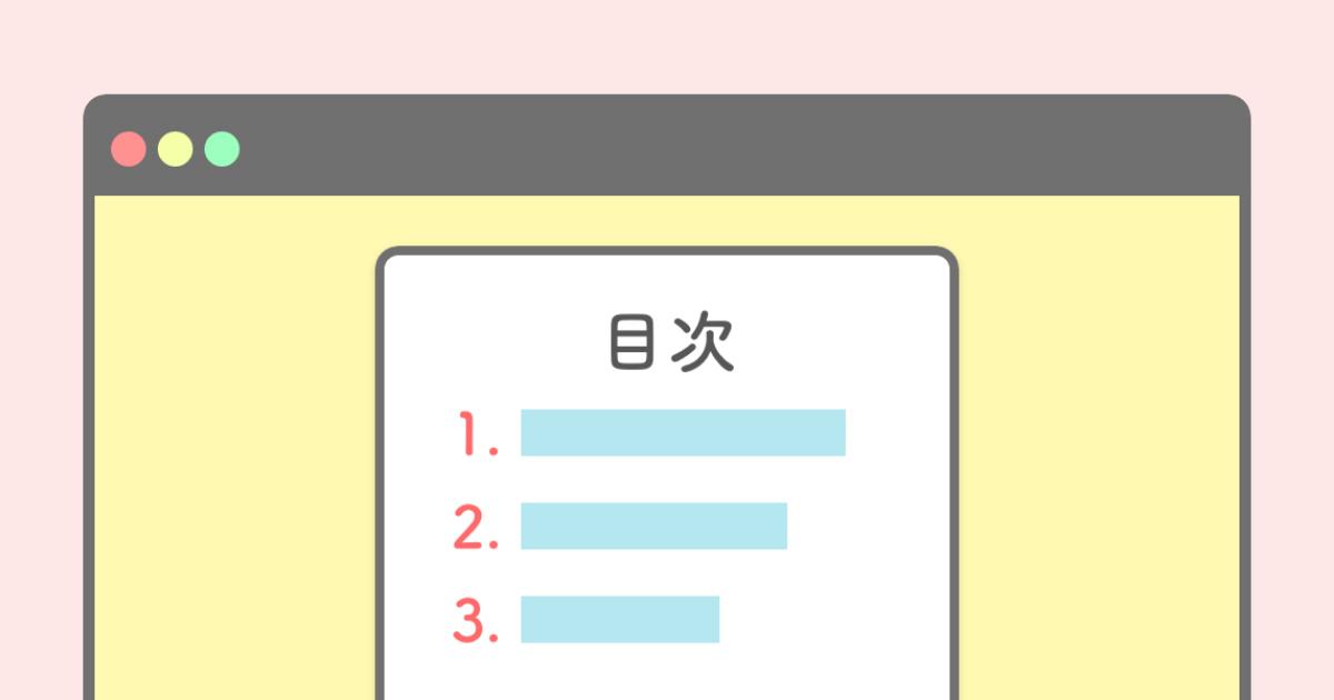 【WordPress】目次を簡単に導入できるプラグイン「Table of Contents Plus」