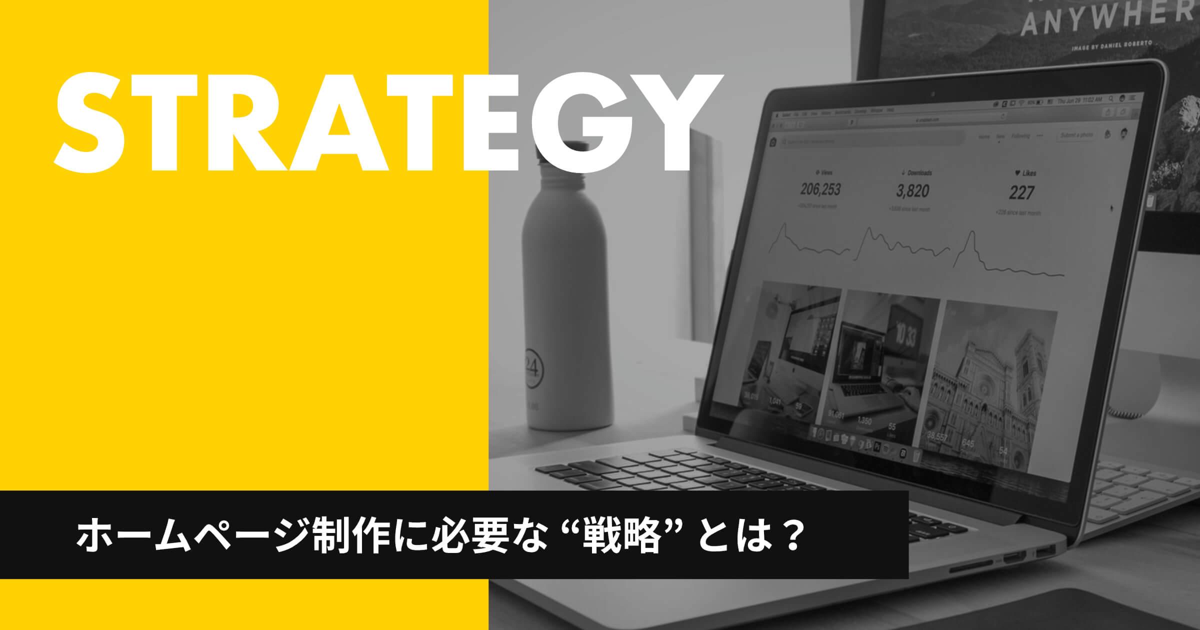 ホームページ制作の戦略