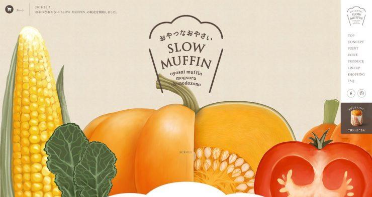 おやつなおやさい SLOW MUFFIN(スローマフィン)