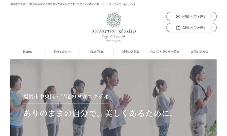 Suvarna Studio(スヴァルナスタジオ)