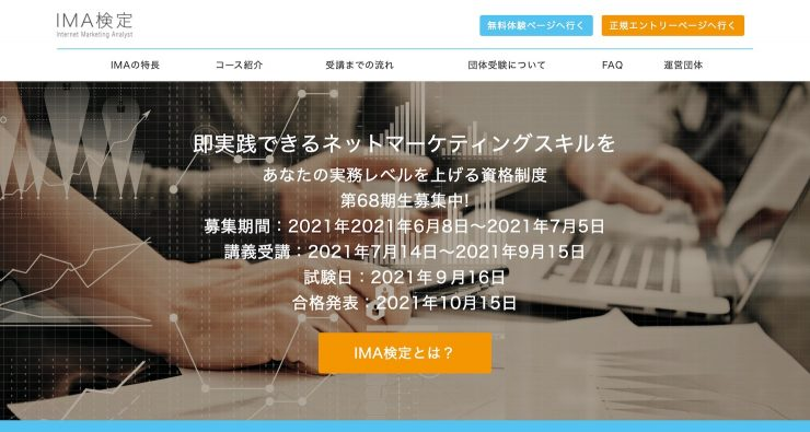 IMA(Internet Marketing Analyst)検定
