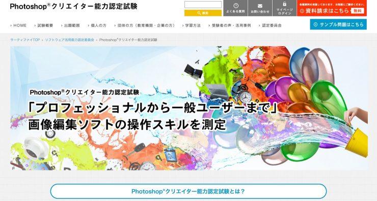Photoshopクリエイター能力認定試験
